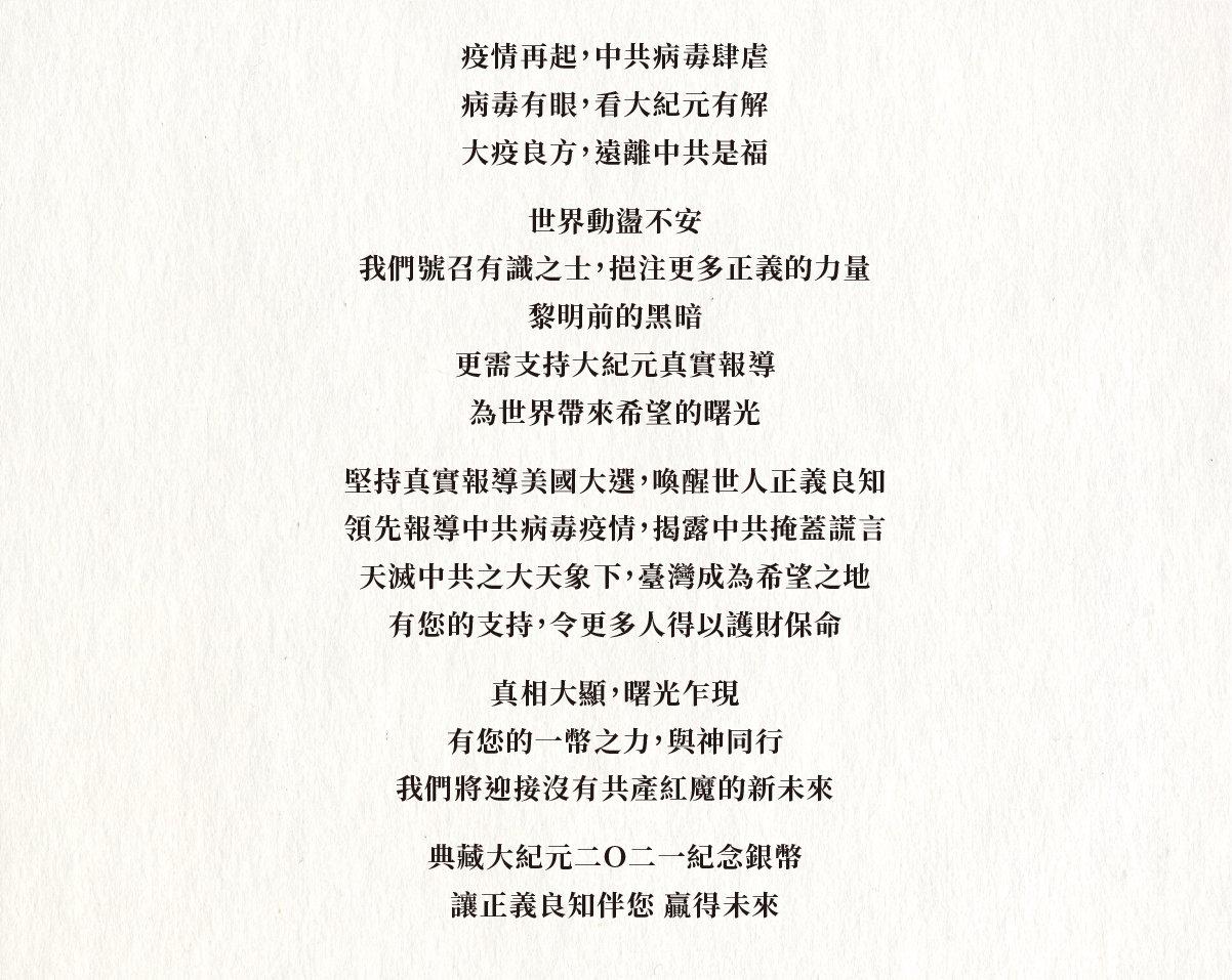 典藏大紀元2021紀念銀幣 讓正義良知伴您 贏得未來