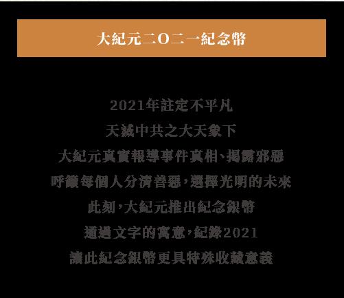 大紀元2021紀念幣