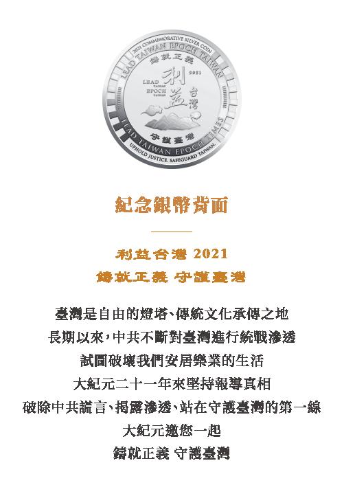 大紀元2021紀念銀幣背面